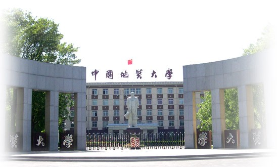 中国地质大学 北京 简介