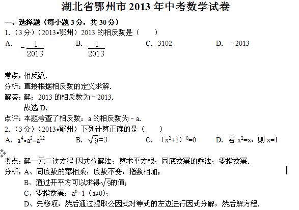 湖北省鄂州市2013年中考数学试卷