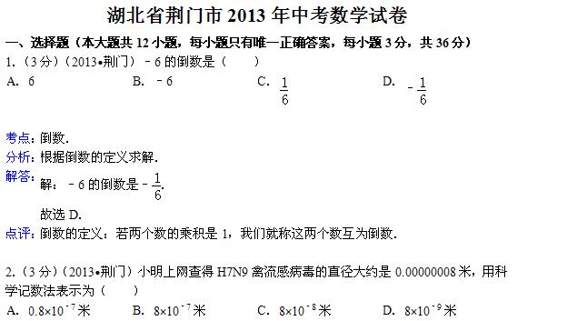 湖北省荆门市2013年中考数学试卷